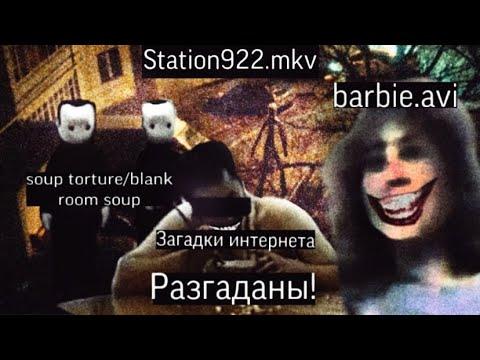 Station922.mkv, soup torture, blank room soup, barbie.avi -загадки интернета которые были разгаданы!