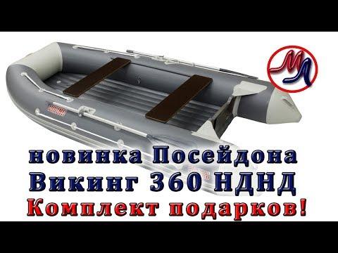 Новинка от Посейдона! Надувная лодка Викинг 360 НДНД продолжение