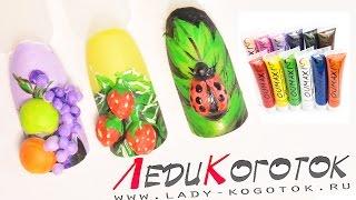 Фруктово-ягодный дизайн ногтей :)