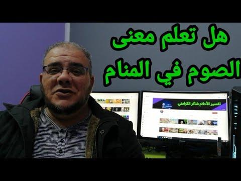 عجائب رؤية الصوم في المنام Youtube