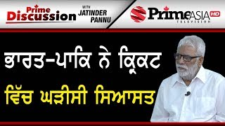 Prime Discussion (899) || ਭਾਰਤ-ਪਾਕਿ ਨੇ ਕ੍ਰਿਕਟ ਵਿੱਚ ਘੜੀਸੀ ਸਿਆਸਤ