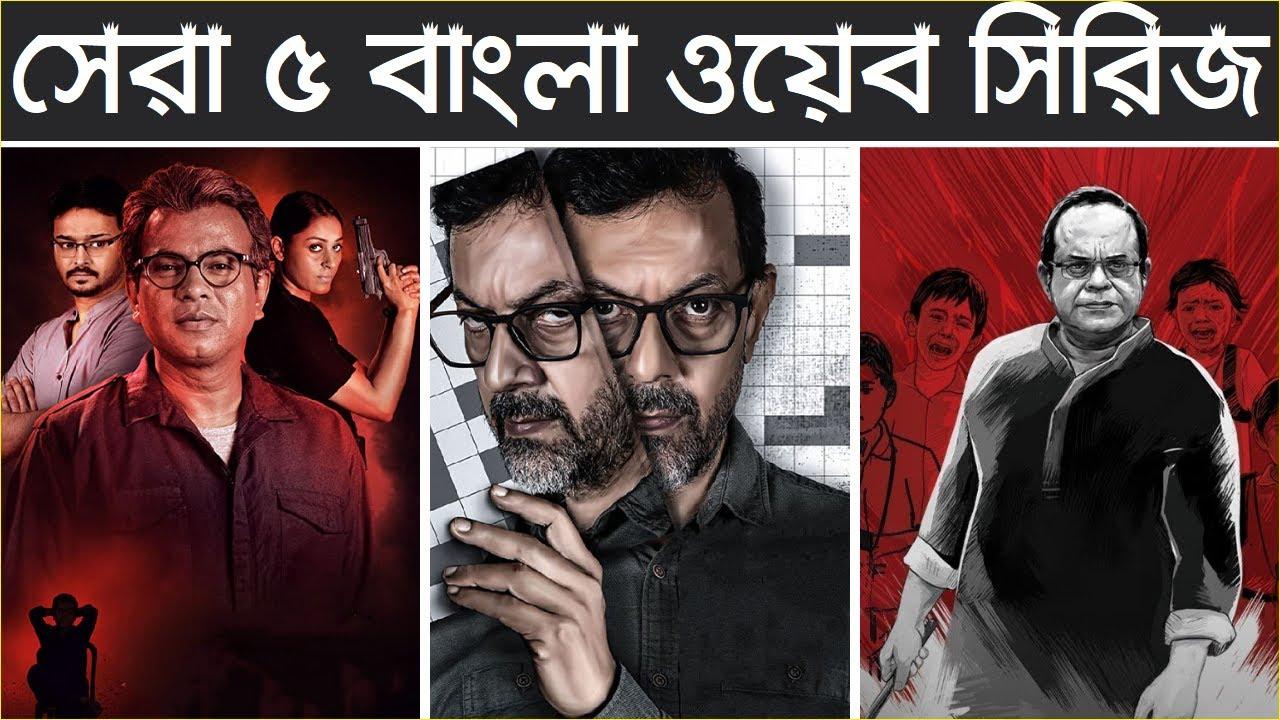 Download Top 5 Bangla Web Series || Hoichoi || Zee5 || New Bangla Web Series || Cinematic Universe || Ep 1