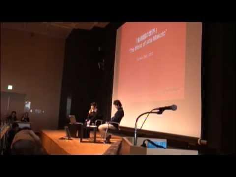 """Aida Makoto"" Exhibition Pre-Event: ""The World of Aida Makoto"" Part 1"