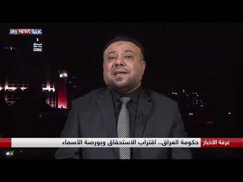 حكومة العراق.. اقتراب الاستحقاق وبورصة الأسماء  - نشر قبل 8 ساعة