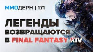 ММОдерн №171 [самое интересное из мира ММО] — Star Citizen, Valnir Rok, Final Fantasy XIV...