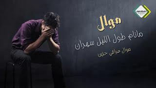 موال عراقي حزين   ما نام طول الليل سهران 2017
