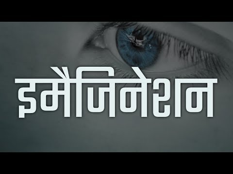 IMAGINATION - Life Changing Motivational Video in Hindi