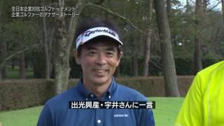 全日本企業対抗ゴルフトーナメント2016団体戦