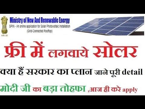 फ्री में लगवाये सोलर पैनल घर पर, क्या हैं सरकार का प्लान पूरी  जानकारी,solar system subsidy plane
