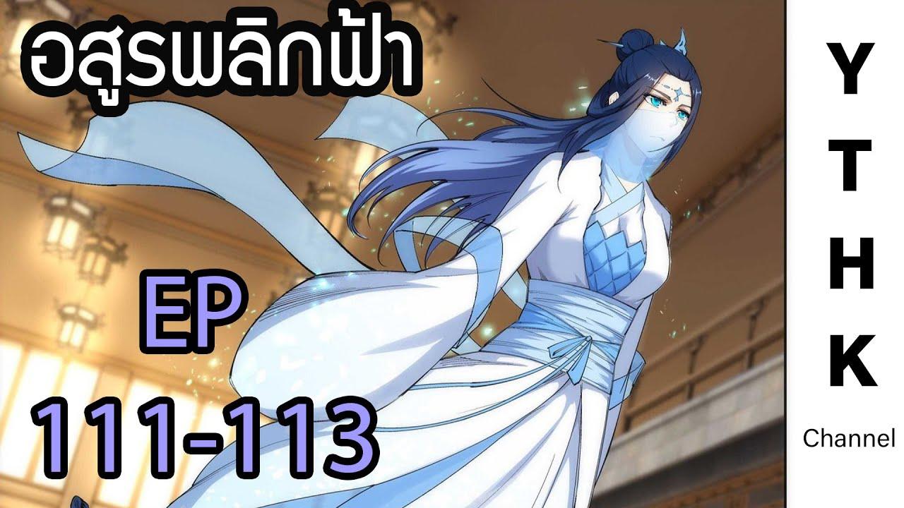 อสูรพลิกฟ้า ตอนที่ 111-113 พากย์ไทย โดย YTHK