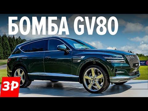 Самый крутой внедорожник из Кореи Genesis GV80 с качеством BMW и Мерседеса / Генезис GV80 в России