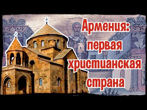 АРМЕНИЯ - первая ХРИСТИАНСКАЯ страна