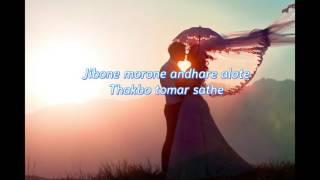 Onek Shadhonar pore ami Pelam Tomar Mon