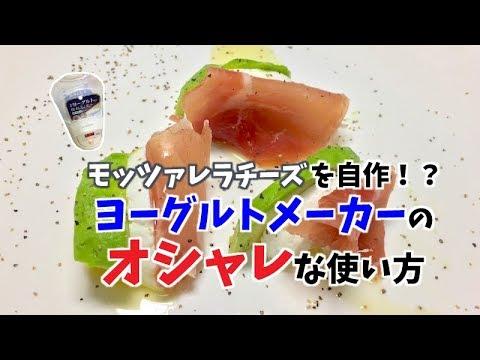【絶品】ヨーグルトメーカーでモッツァレラチーズを自作してみた【オシャレ】