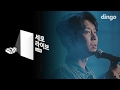 Download [세로라이브] 하동균(Ha Dong Qn) - 지금 그리고 우린(THE MAZE OF REALITY) MP3 song and Music Video