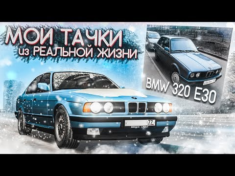 МОЯ ПЕРВАЯ ИНОМАРКА - BMW 320i E30! (МОИ ТАЧКИ ИЗ РЕАЛЬНОЙ ЖИЗНИ - MTA | PROVINCE RP)