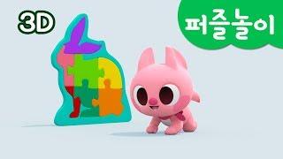 [미니특공대] 컬러놀이 | 색깔 놀이 | 퍼즐 맞추기! | 동물흉내내기| 미니특공대 3D놀이!