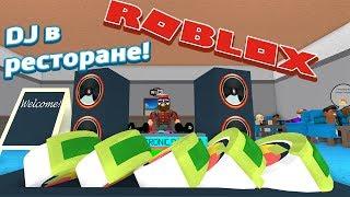 Roblox Restaurant Tycoon # 4 ! Бомбанём перепонки! Арка не встала ! Заключительная серия !