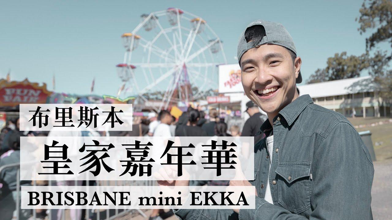 Brisbane mini EKKA 2020 (FUN FAIR)🎡|20202布里斯本皇家嘉年華|【WeiVLOG】