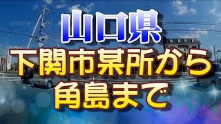 山口県下関市某所から角島までの走行動画です。 画面を見続けると車酔い...