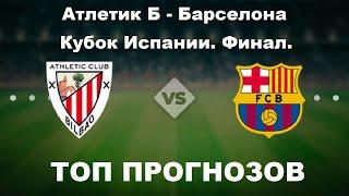 Атлетик Барселона прогноз футбол Кубок Испании финал