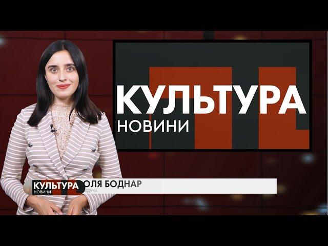 #КУЛЬТУРА_Т1новини | 17.09.2020