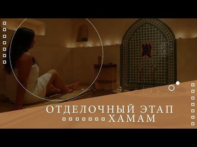 ✅Отделочные работы в турецкой бане хамам🌡Все о хамаме ⚜⚜⚜