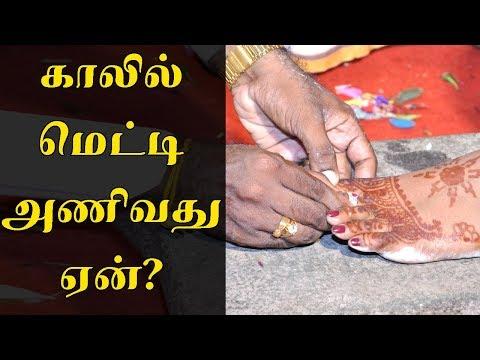காலில் மெட்டிஅணிவது ஏன்?  Why should girls wear Metti  Tamil tradition