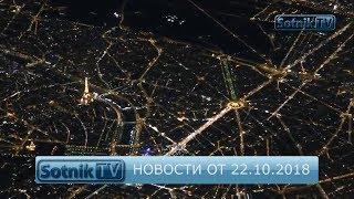 НОВОСТИ. ИНФОРМАЦИОННЫЙ ВЫПУСК 22.10.2018