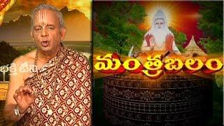 Mantra for Teens Concentration   Importance   Mantrabalam   Archana   Bhakthi TV