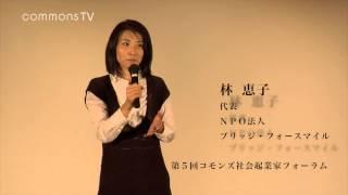 第5回コモンズ社会起業家フォーラム 林 恵子氏