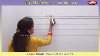 Learn Hindi Four Letter Words | Learn To Write Hindi 4 Letter Words | Hindi Writing Practice