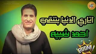 اسمع جديد وحصريا 2021   اغنيه  اتاري الدنيا بتنقي   غناء أحمد شيبه 2021   Muisc 2021