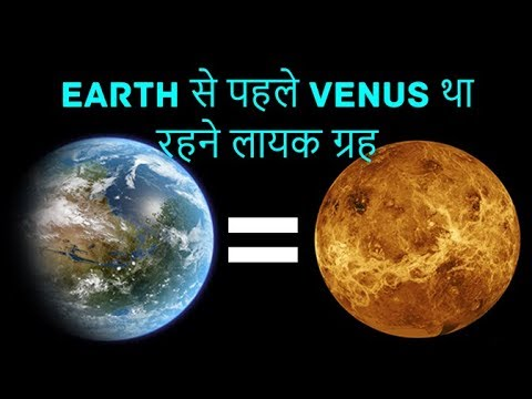 Venus: The Solar System's First Habitable Planet in Hindi
