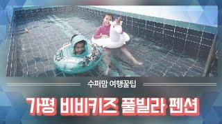 가평 수영장 펜션 - 비비키즈 풀빌라 (Gapyeong…