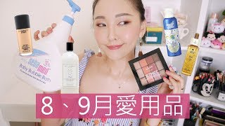最近都在用什麼? 8+9月愛用品分享  August + September Favorites l Hello Catie thumbnail