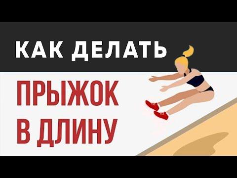 Как научиться прыгать в длину - Сдающим ГТО и тренирующим бег