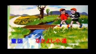 童謡  なかよし小道  (歌 桑名貞子さん)