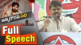 Pawan Kalyan Full Speech @ Kakinada Public Meet || Seemandhrula Atma Gaurava Sabha