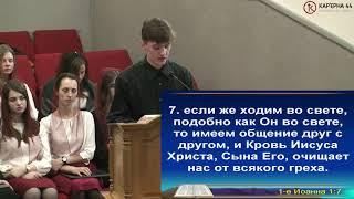 Испытания – Тимофей Поступайло, проповедь, Карьерная 44