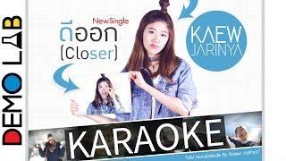Karaoke - ดีออก (Closer)  แก้ว จริญญา