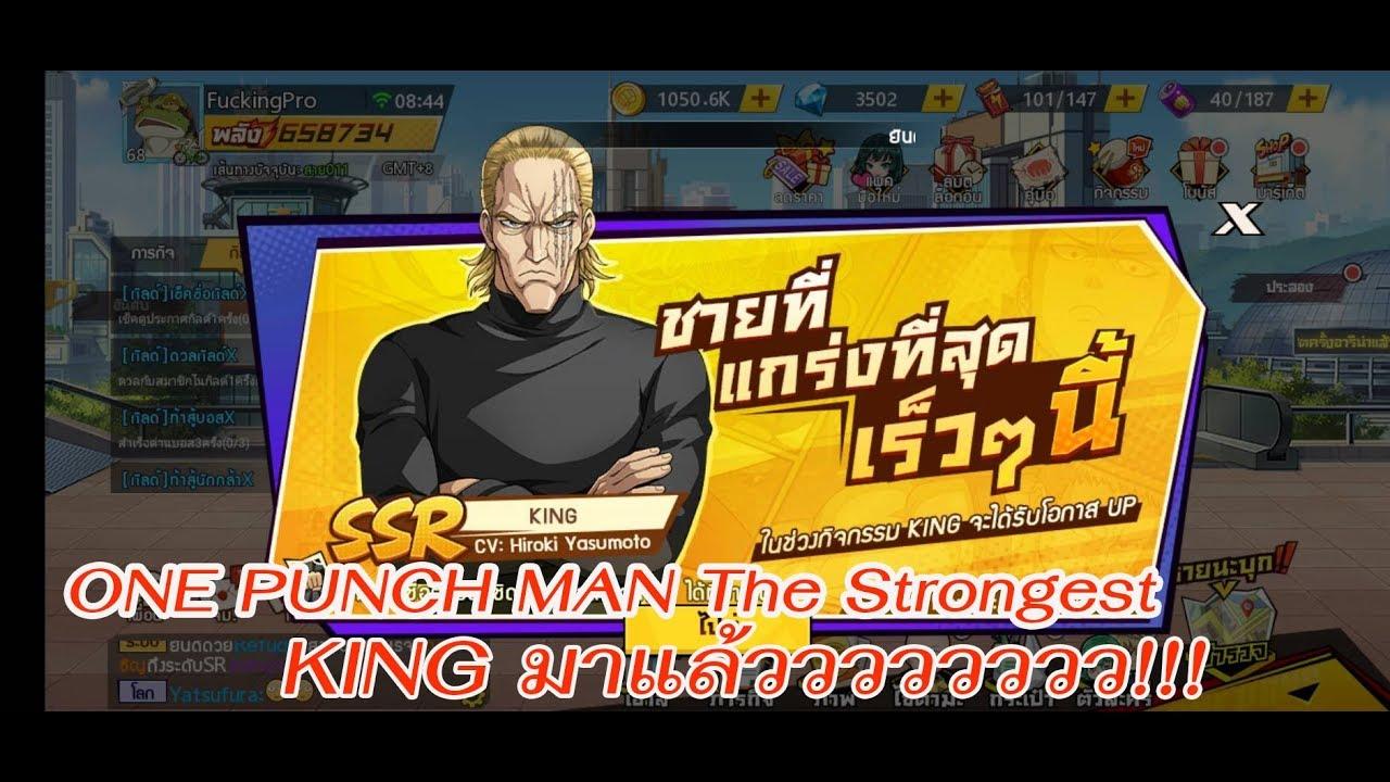 ONE PUNCH MAN The Strongest : KING มาแว้วววว!!!