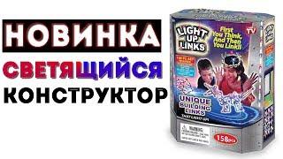 Незвичайний Дитячий Світиться Конструктор - Light Up Links (Лайт ап Лінкс)