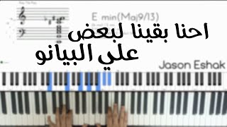 ( Jason & Jana - Ehna baena ( Piano Version  - احنا بقينا  ( بيانو )
