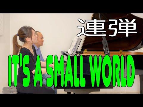 「イッツ・ア・スモールワールド」  ピアノ連弾 河原義/石川夏子