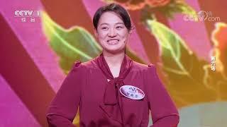 [中国诗词大会]攻擂资格争夺赛:郭晓澄对决于水| CCTV