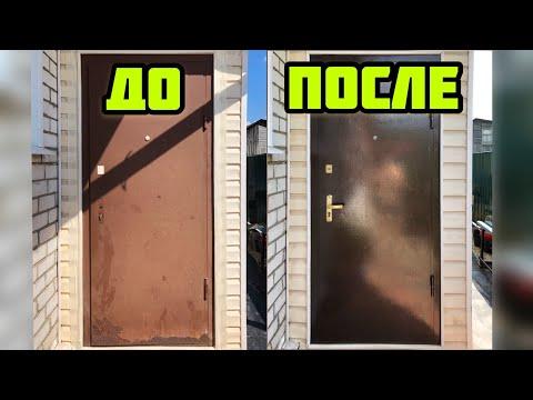 ЧТО МОЖНО СДЕЛАТЬ ИЗ СТАРЫХ ДВЕРЕЙ. Входные двери СПУСТЯ 6 ЛЕТ