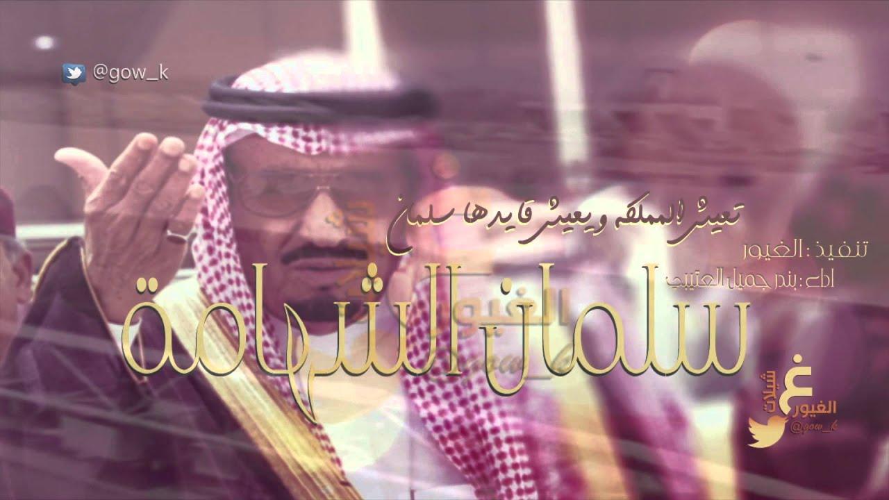 شيله سلمان الشهامة ايقاع - بدون ايقاع كلمات الشاعر فلاح ...