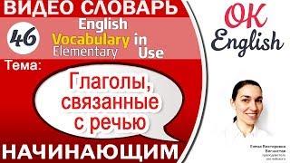 Тема 46 'Говорить' на английском: say, tell, speak, ask, answer, reply | OK English