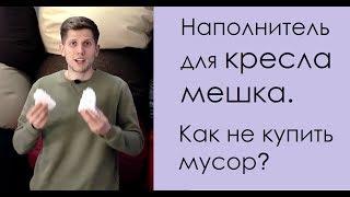 видео Наполнитель кресла мешка